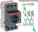 Автомат защиты электродвигателей